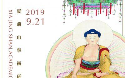 中国历代佛画家的学习与创作历程