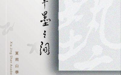 Thesis on Taoist Tea from Wudang Mountains: Reexamining Taoist Tea Literature on Qianlin Tea Tree and Qianlin Tea from Wudang Mountains and Its Alchemic Traditions
