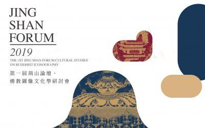試論明清版畫中的僧佛形象與社會思想關聯