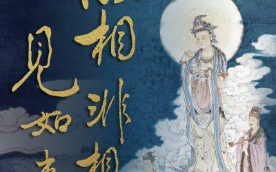 敦煌文學、圖像中佛陀「降魔」故事之取向析論